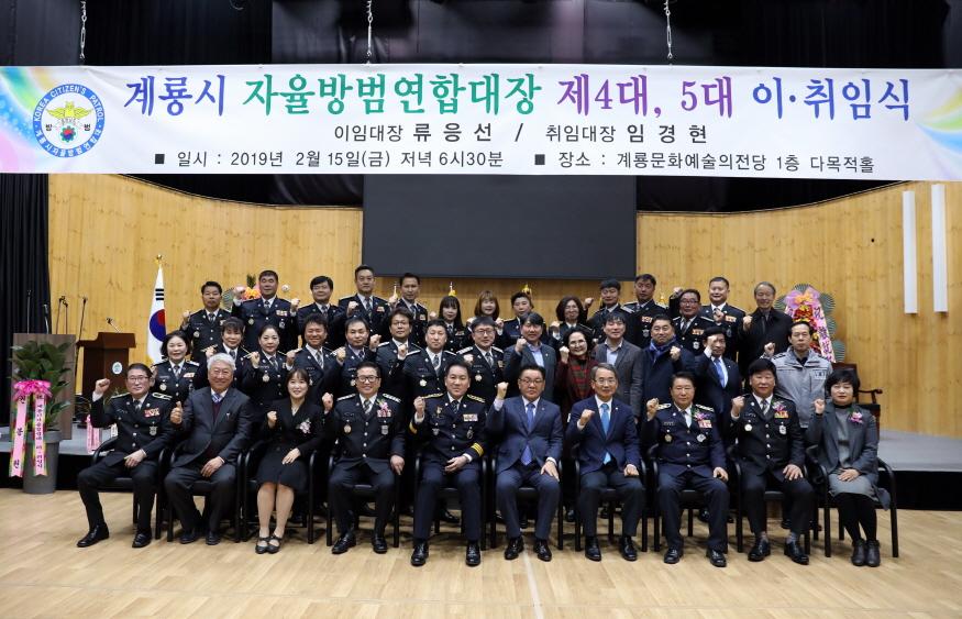 [크기변환]19.2.15 계룡시 자율방범연합대장 이취임식.JPG