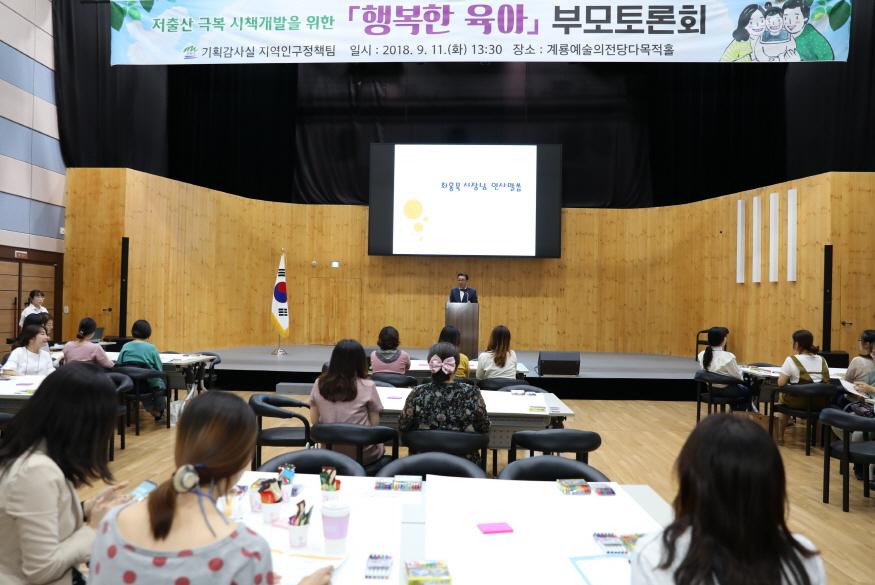 [크기변환]인구정책(18.9.11 행복한 육아 부모토론회) (1) - 복사본.JPG