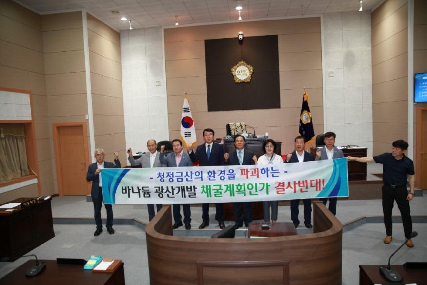[크기변환]0625 금산군의회-결의문 채택.jpg