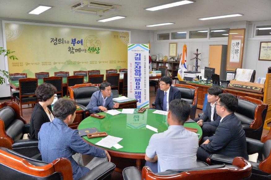 [크기변환]2. 기업합동 투자협약(MOU) 체결식 사진 (2).JPG