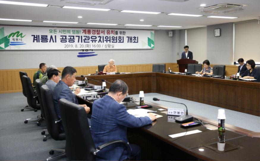 19.8.20 공공기관 유치위원회 개최_계룡시 (2).JPG