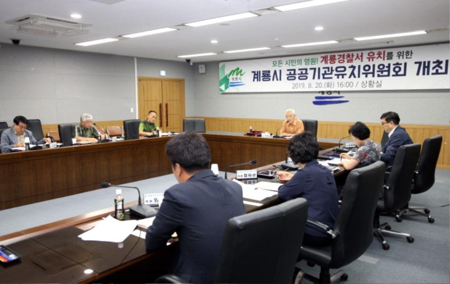 19.8.20 공공기관 유치위원회 개최_계룡시 (3).JPG