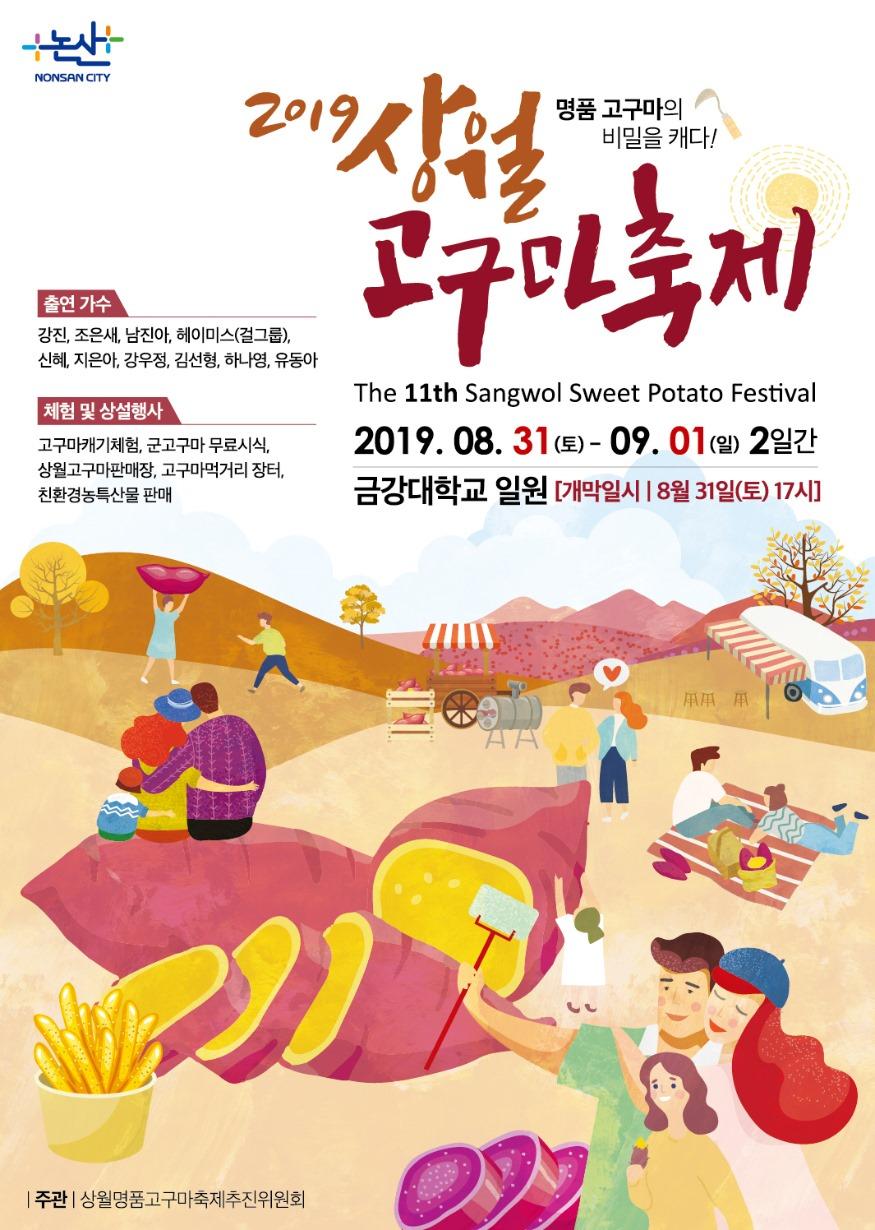 상월명품고구마축제_포스터.jpg