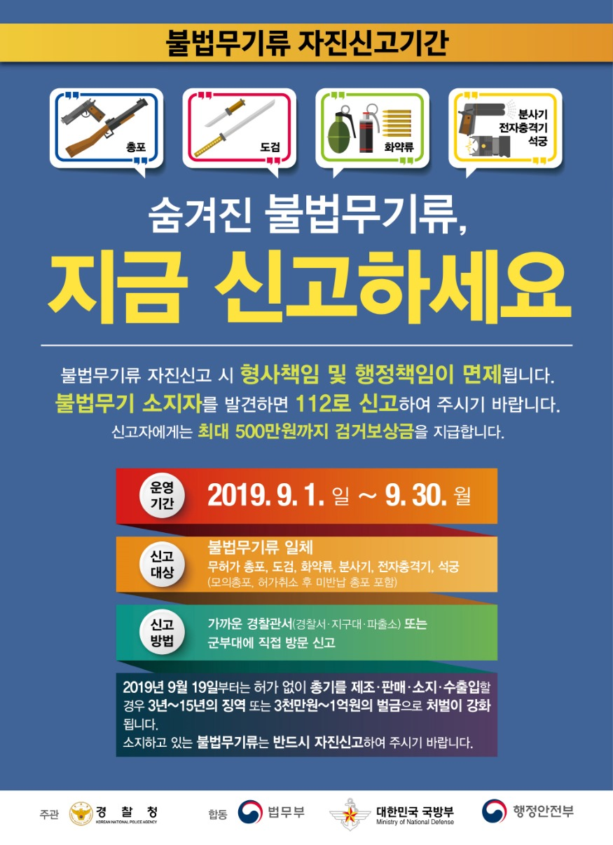 [크기변환]불법무기류 자진신고 포스터.jpg