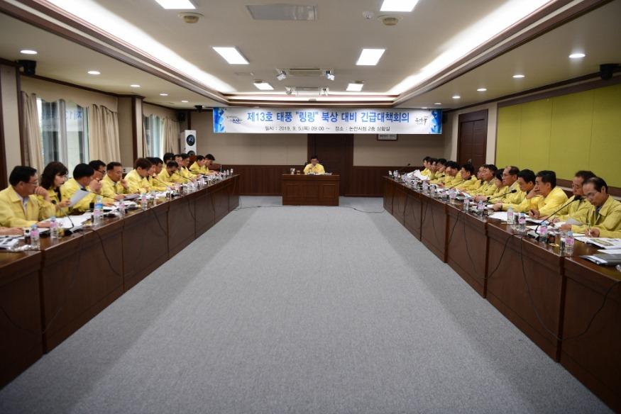 [크기변환]태풍긴급대책회의 (2).jpg