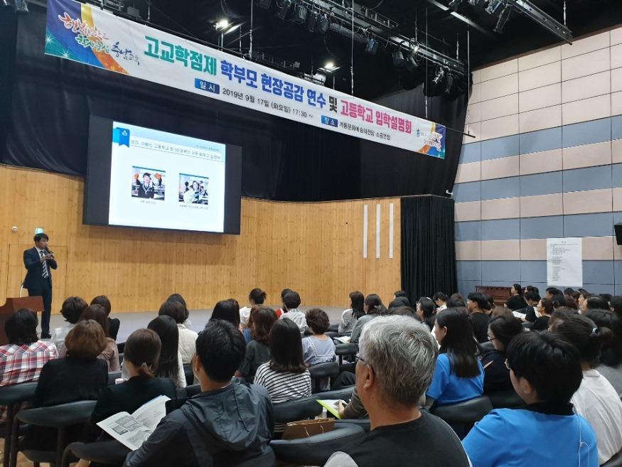 논산계룡교육지원청, 고입설명회 보도자료 사진.jpg