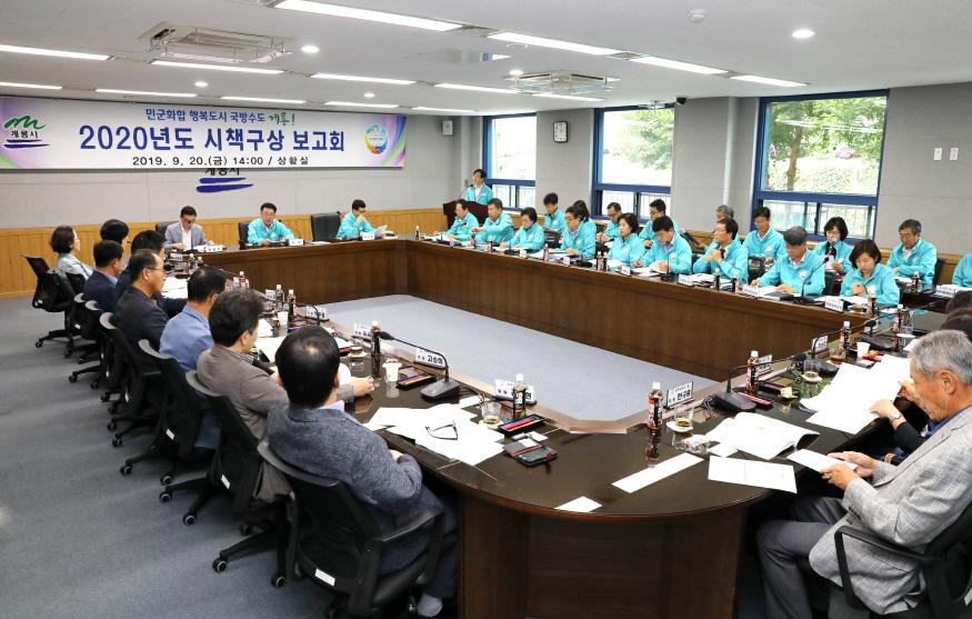 [크기변환](1) 시책구상보고회_계룡시 (1).JPG