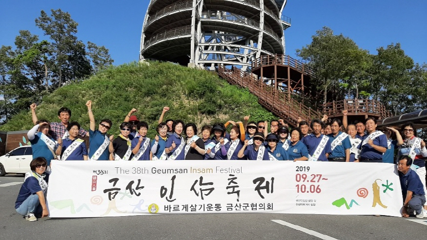 [크기변환]0924기획-인삼축제 막바지 홍보총력3.jpg