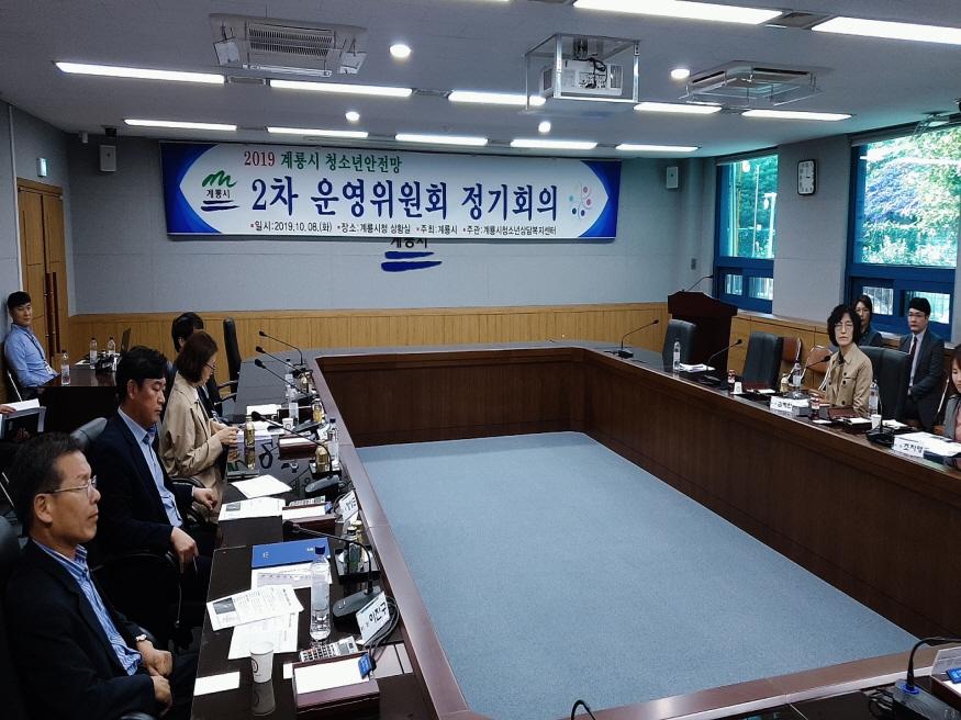 [크기변환]청소년안전망 2차 운영위원회 정기회의.jpg