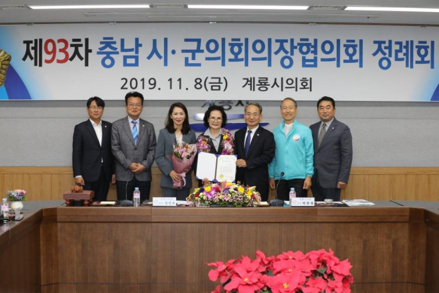19.11.08 충남시군의장협의회정례회 (81).JPG