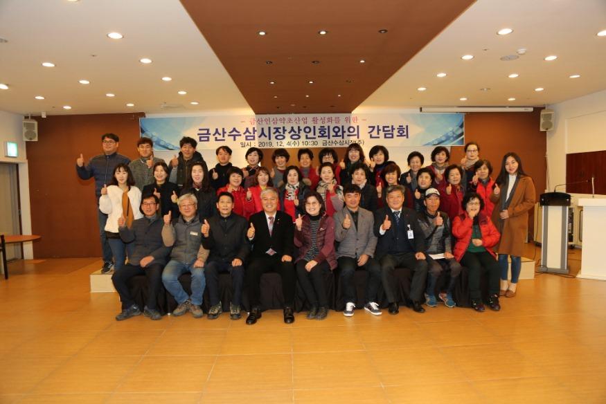 [크기변환]1105 인삼약초과-금산수삼시장 상인회와의 간담회.JPG