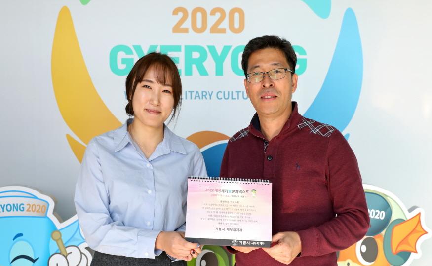 [크기변환]2020년 지방세 및 계룡세계군문화엑스포 홍보 달력 (1).JPG
