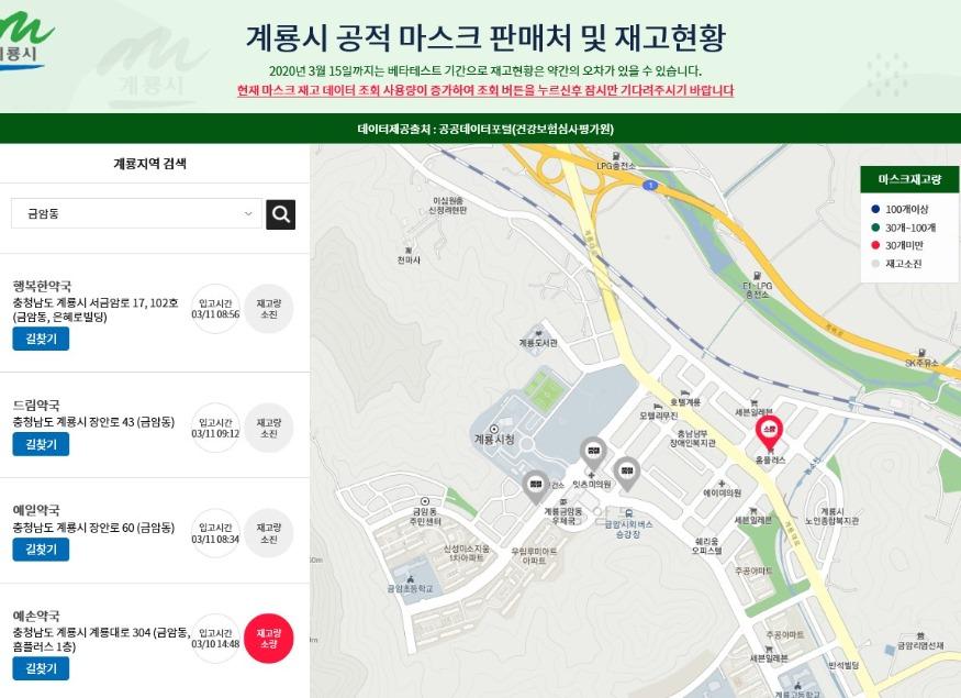 공적마스크 판매처 및 재고현황 실시간 알림서비스.jpg