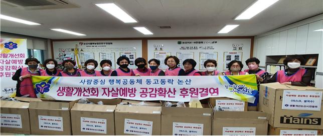 [크기변환]생활개선회 후원결연행사.png