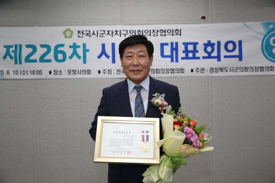 [크기변환]김진호 의장, 지방의정봉사상 수상.jpg