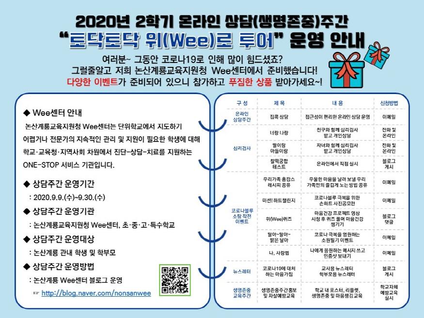 [크기변환]논산계룡교육지원청 wee센터 2학기 온라인 상담(생명존중)주간 운영.JPG
