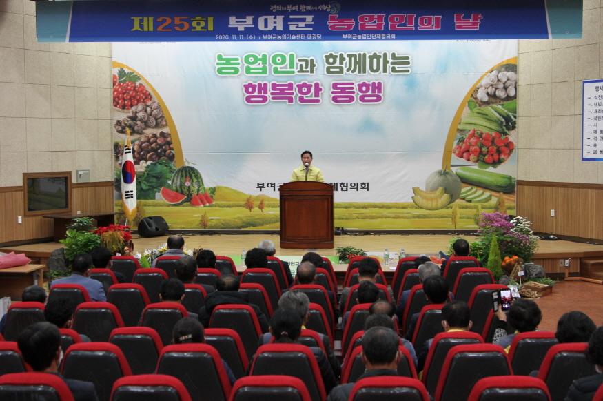 [크기변환]1. 제25회 농업인의 날 행사 장면 (1).JPG