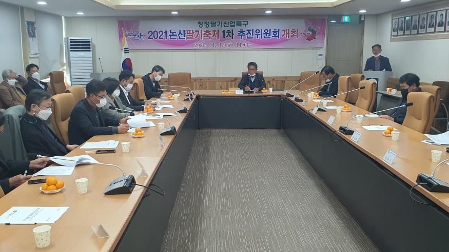[크기변환]논산딸기축제 추진위원회.png