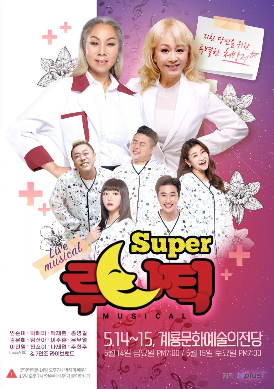 [크기변환]1. 뮤지컬 슈퍼루나틱 홍보 포스터.jpg