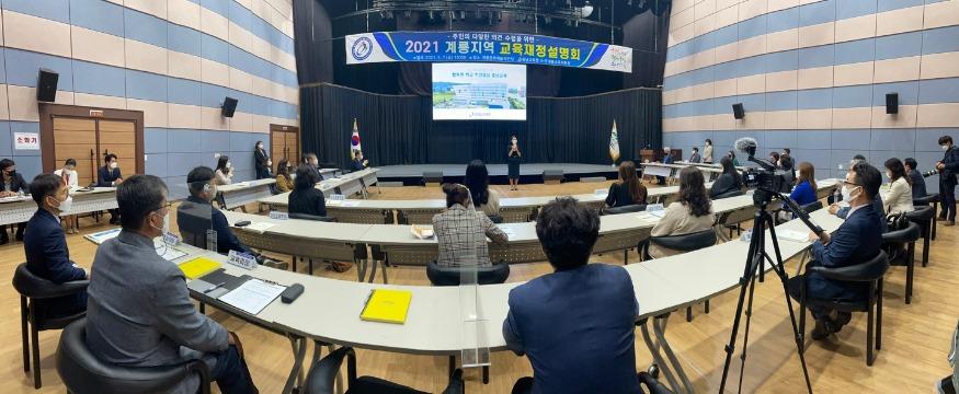 [보도사진1] 논산계룡교육지원청, 2021 계룡지역 교육재정설명회 개최 (1).jpeg
